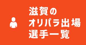 滋賀のオリパラ出場選手一覧