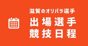 滋賀のオリパラ出場選手競技日程