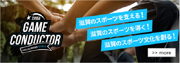滋賀県スポーツボランティアコミュニティ公式サイト
