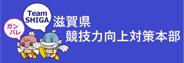 滋賀県競技力向上対策本部