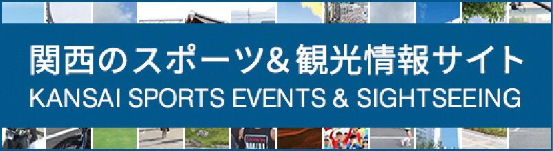 関西のスポーツイベントと観光情報