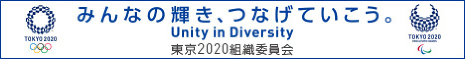 東京2020オリンピック競技大会公式ウェブサイト