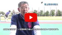 障害者スポーツ(陸上競技編)の動画のサムネイル画像