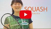 スカッシュ 競技紹介の動画のサムネイル画像