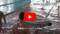 障害者スポーツ(水泳編)の動画のサムネイル画像
