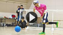 ゴールボール競技紹介の動画のサムネイル画像