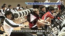 競技紹介(マシンローイング)の動画のサムネイル画像