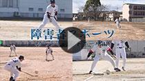障害者スポーツ (グランドソフトボール編)の動画のサムネイル画像