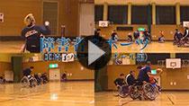 障害者スポーツ (車椅子バスケットボール編)の動画のサムネイル画像