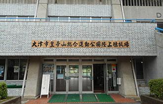 皇子山総合運動公園の画像