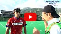 【アスリート目線動画2】フィールドホッケー日本代表のシュートを体験せよ!の動画のサムネイル画像