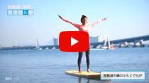 琵琶湖と滋賀とラジオ体操の動画のサムネイル画像