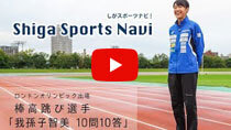 【しがスポーツ大使】棒高跳び 我孫子智美の動画のサムネイル画像