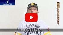 【しがスポーツ大使】ソフトバンク松田選手の動画のサムネイル画像