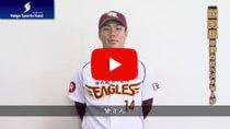 【しがスポーツ大使】楽天イーグルス則本選手の動画のサムネイル画像