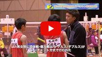 【しがスポーツナビ】第25回全国小学生バドミントン選手権大会の動画のサムネイル画像