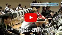 【しがスポーツナビ】第29回全国マシンローイング大会近畿ブロック大会の動画のサムネイル画像