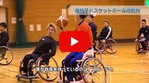 障害者スポーツ(車椅子バスケットボール編)の動画のサムネイル画像