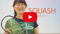 【しがスポーツナビ!】スカッシュ競技紹介の動画のサムネイル画像