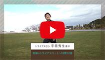 【しがスポーツ大使】パラトライアスロン 宇田秀生選手の動画のサムネイル画像