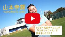 ラグビー山本幸輝選手/10問10答【しがスポーツ大使】の動画のサムネイル画像