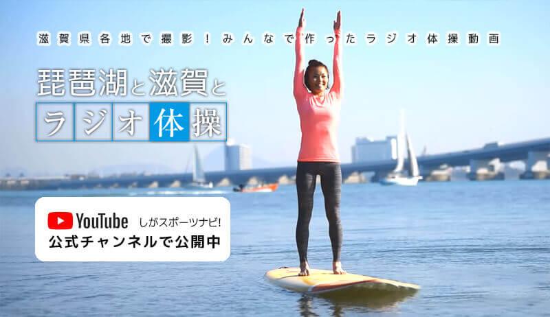 琵琶湖と滋賀とラジオ体操