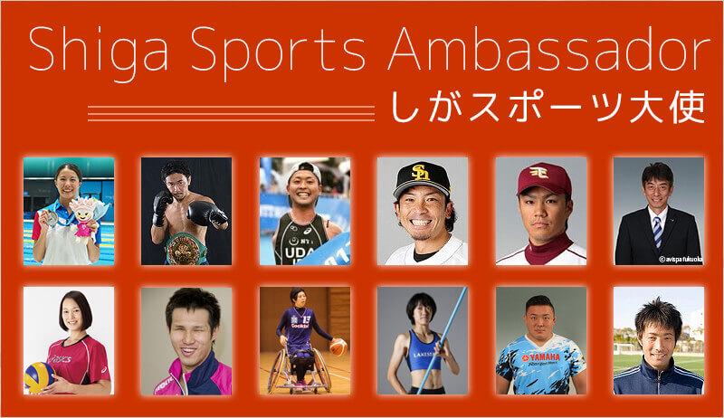 しがスポーツ大使