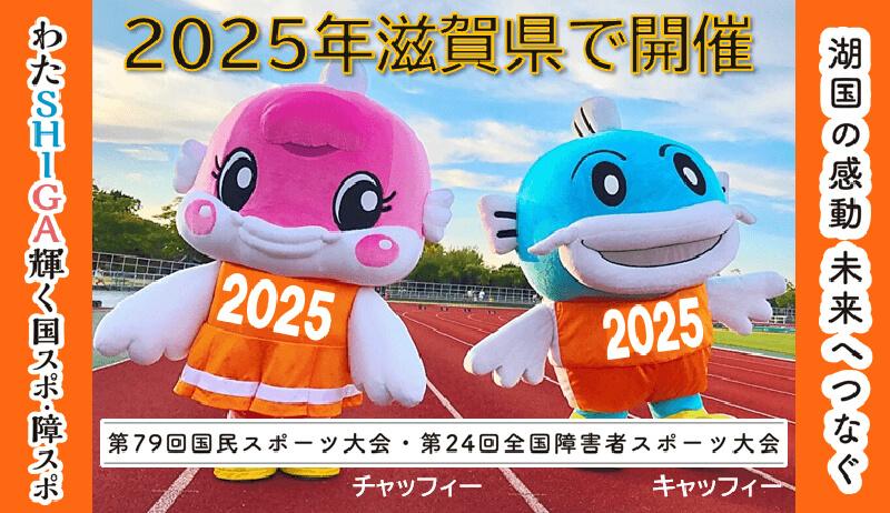 2025年滋賀県で開催 第79回国民スポーツ大会・第24回全国障害者スポーツ大会