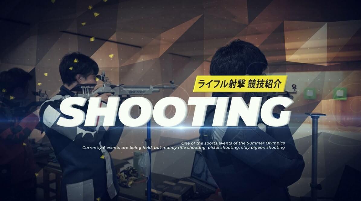 【しがスポーツナビ!】ライフル射撃競技紹介の動画のサムネイル画像