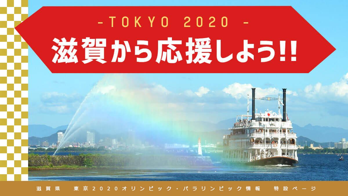 TOKYO2020 滋賀から応援しよう!!